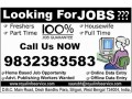 part-time-job-offered-small-0
